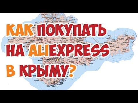 Как покупать на Алиэкспресс в Крыму в 2017 году?