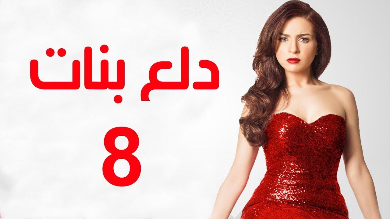 Dalaa Banat Series - Episode 08 | مسلسل دلع بنات - الحلقة الثامنة