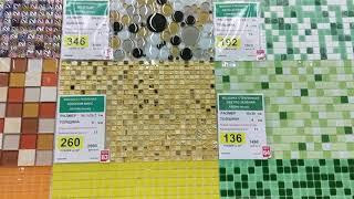 Цены в Леруа Мерлен (Leroy Merlin) в Москве. Плитка для кухни.(, 2017-12-03T19:36:35.000Z)