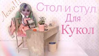 как сделать стол для кукол эвер афтер хай