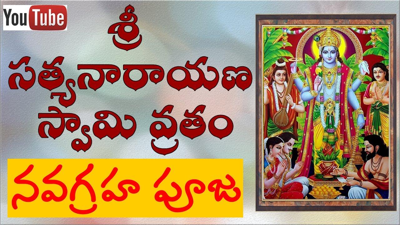 Satyanarayan Katha In Telugu Pdf