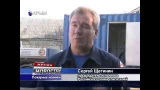 УТК ПТС Лава для Крыма