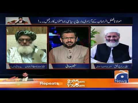 Maulana Fazal-ur-Rehman Ke Azadi March Per Siraj-ul-Haq Ka Rad'de Amal