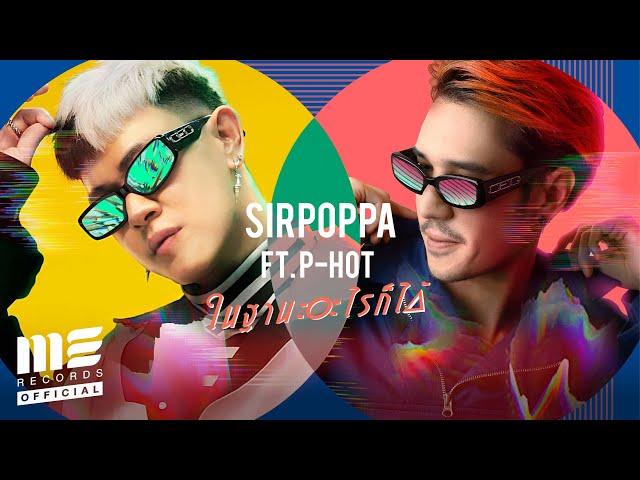 ในฐานะอะไรก็ได้ - SIRPOPPA feat.P-HOT [OFFICIAL MV]