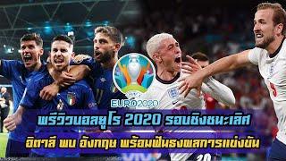 พรีวิวบอลยูโร 2020 รอบชิงชนะเลิศ : อิตาลี พบ อังกฤษ พร้อมฟันธงผลการแข่งขัน