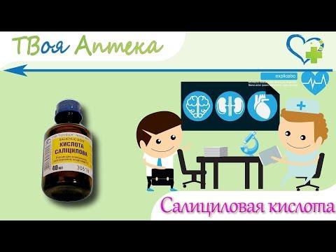 Салициловая кислота - показания (видео инструкция) описание, отзывы