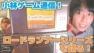 ロードランナーシリーズ 小林ゲーム通信 BTUアニメラボ