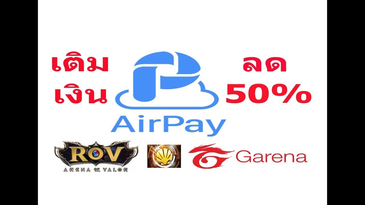 เติมเงิน ROV ด้วย Airpay ส่วนลด 50% การีน่า Shell สนใจ Click