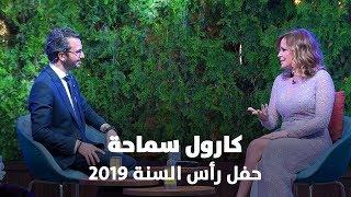 مقابلة فؤاد الكرشة مع كارول سماحة