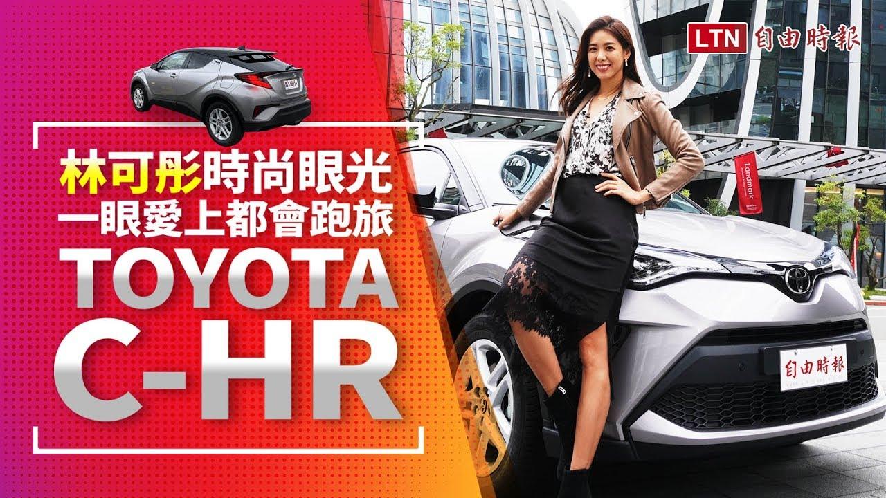 名模林可彤的時尚眼光!一眼愛上都會跑旅 小改款Toyota C-HR
