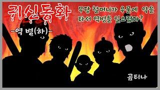 (무섭고 재미있는 영상툰) 귀신동화 6화 - 역병(하)