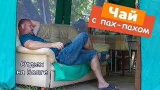 Дагестанские шутки Чай с пах пахом Берег Волги Мощная рыбалка На лодке по Волге