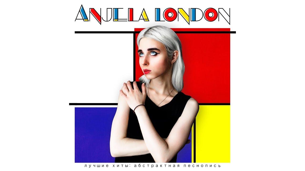 Анжела Лондон - Танцуй (Extented Edition)