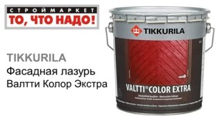 лазурь для дерева Валтти Колор Экстра - фасадная краска для дерева - купить краску в Москве(Строймаркет