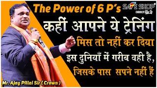 जिन्दगी बदल देने वाली ट्रेनिंग  The Power of 6 P's by Ajay Pillai Sir Safe Shop Evolve India