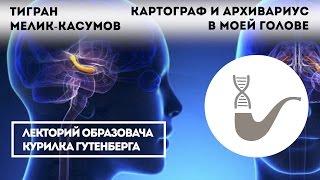 Тигран Мелик-Касумов - Картограф и архивариус в моей голове