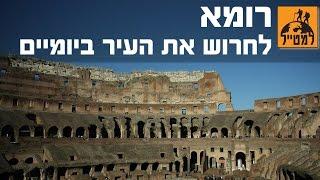 רומא: לחרוש את בירת איטליה ביומיים
