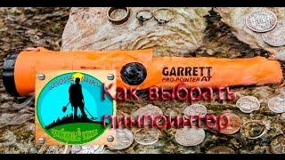 Лохотрон!!! Как выбрать пинпоинтер?  Гаррет про АТ. Что нужно при поиске монет с металлоискателем?