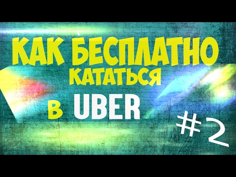 Новости Uber