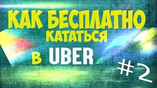 бесплатная поездка на такси Убер - как ввести промокод в новом приложении