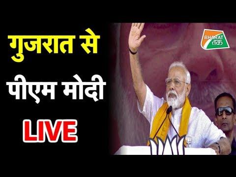 Gujarat के पाटन से PM मोदी LIVE | Bharat Tak