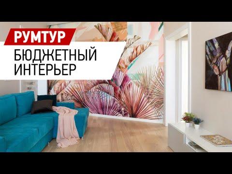 Интерьер квартиры с видом на Финский залив. Румтур по готовому интерьеру квартиры. Декорирование