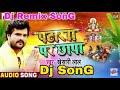 Jadi paraka pa par jai chhapa ye papa lele Aaiha chhur chhuri DJ song (khesari lal chhat Puja song)