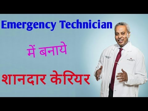 Emergency Trauma Care Technician | Emergency Technician | Medical