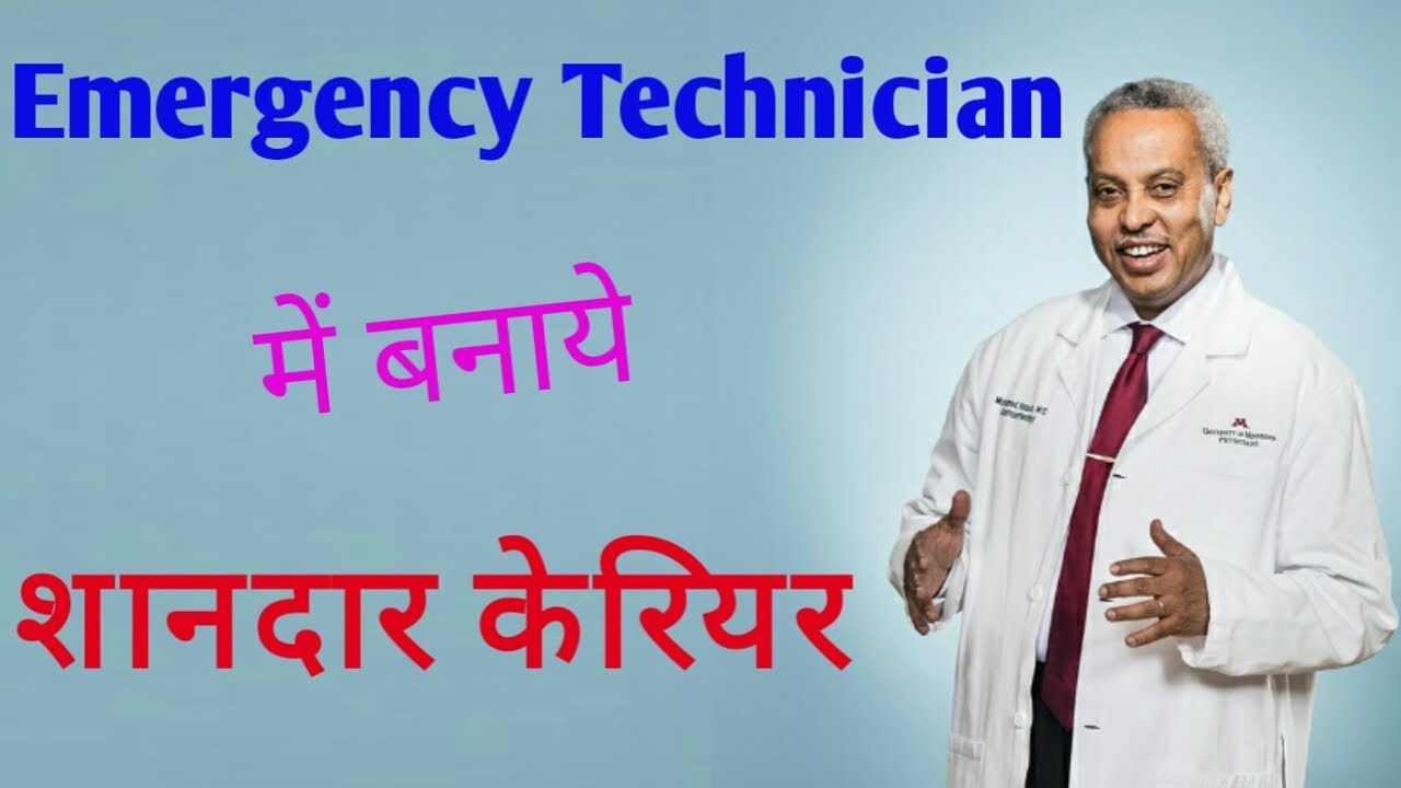 Emergency Trauma Care Technician | Emergency Technician | Medical Courses |  Paramedical courses