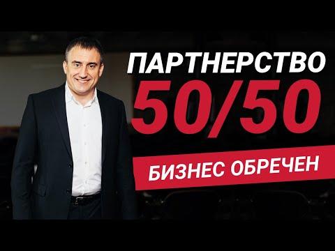 Ваш бизнес обречен, если вы равноправные партнеры | Николай Сапсан