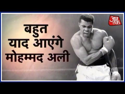 Remembering Muhammad Ali,