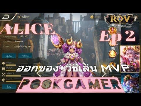 [ROV]-Alice ออกของ+วิธีเล่น MVP