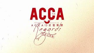 「ACCA13区監察課 Regards」Blu-ray & DVD発売告知PV -朗読音楽劇ver.-