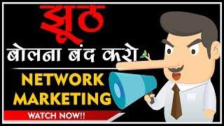 Stop Telling Lie In Network Marketing    Pushkar Raj Thakur