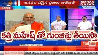 Chilkur Priest Rangarajan questions to Mahesh Kathi on Telugu culture   Prime Time With Mahaa Murthy