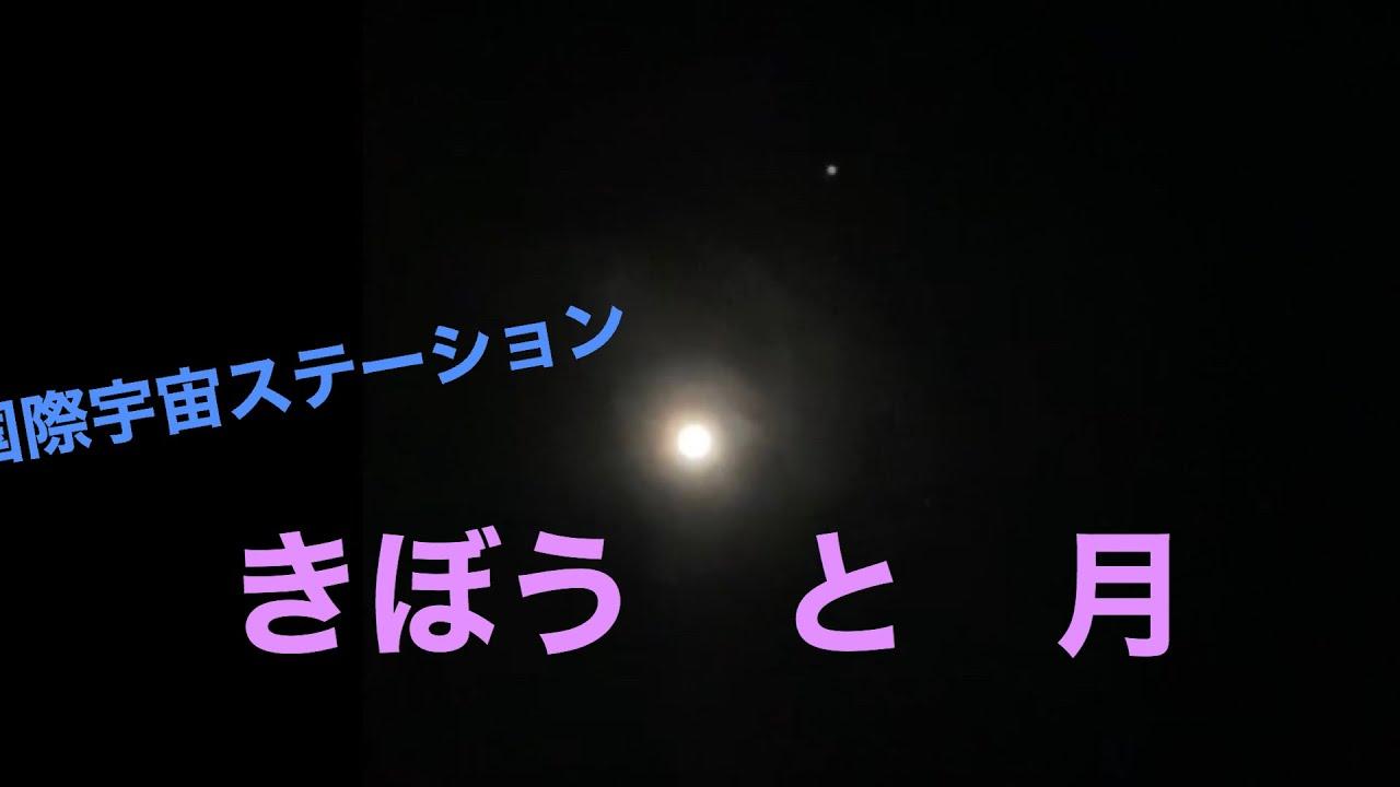 き 方 ぼう ステーション 見え 宇宙 国際