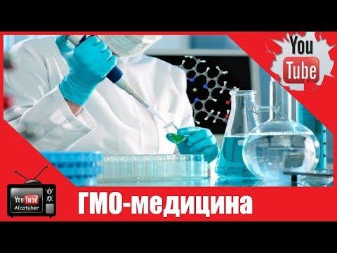 ГМО медицина. Поможет ли редактирование ДНК победить рак?