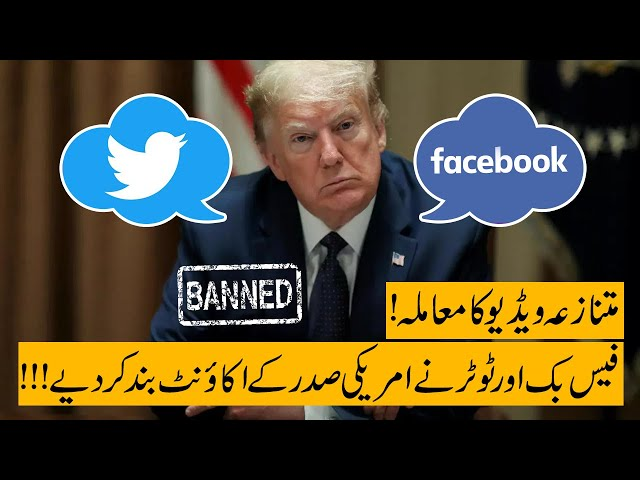Facebook & Twitter Remove Trump's Video Post Over False Claim About Children And COVID-19