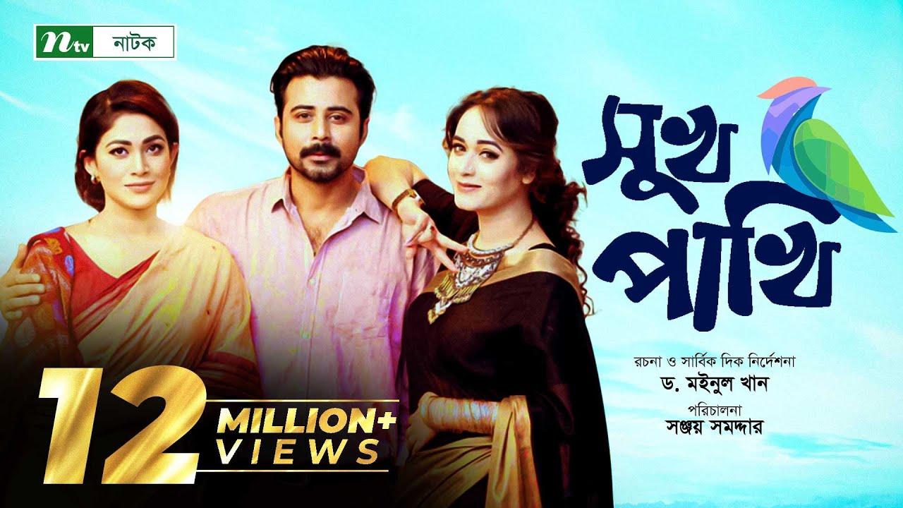 Teleflim : Sukh Pakhi | সুখ পাখি | Afran Nisho | Peya Bipasha | Ahona