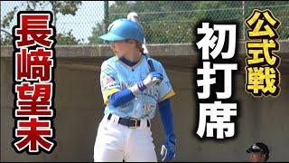 長﨑望未の初公式戦!軟式野球で初ヒットなるか?