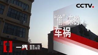 """《一线》 """"偷""""来的车祸 20200319   CCTV社会与法"""