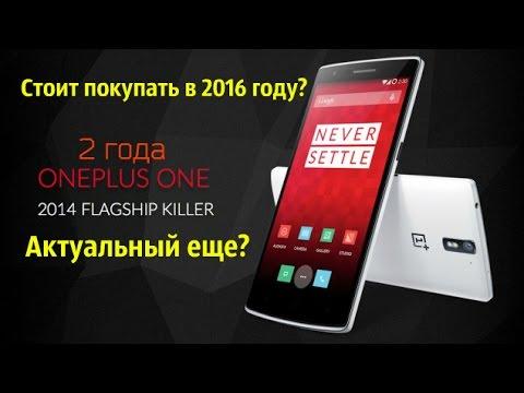 OnePlus One - 2 года. Актуальный ли еще смартфон? Стоит ли его покупать в 2016 году?