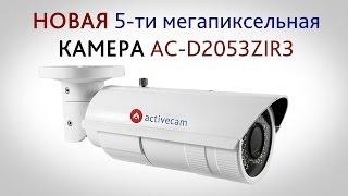 Уличная ip камера: 5 Мегапикселей с автофокусом! ActiveCam AC-D2053ZIR3(ВНИМАНИЕ!!! Модель снимается с производства рекомендованная замена AC-D2143IR3 https://www.youtube.com/watch?v=XvIs8jQRleQ Добрый..., 2013-11-12T07:50:30.000Z)