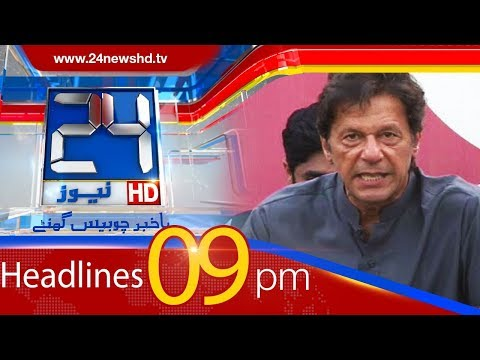 News Headlines | 09:00 PM | 18 April 2018 | 24 News HD