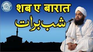 Shab E Baraat   #SayyedAminulQadri   Malegaon