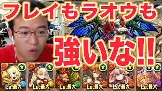 【パズドラ】チャレダンLv8に覚醒フレイ×ラオウで挑む!! thumbnail