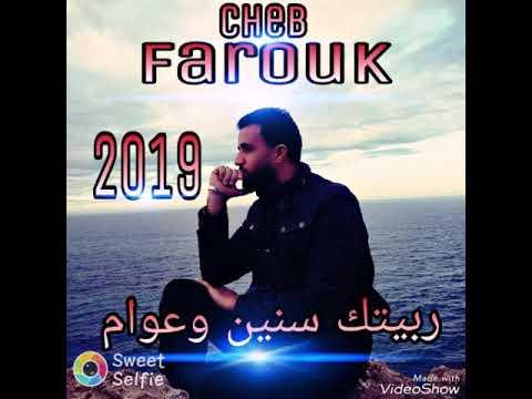 Title   cheb farouk chalfi 2019 💖🎹🎤الشاب فاروق شلفي   ربيتك سنين وعوام