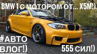 #АвтоВлог №3  BMW 1 с мотором от X5M 555 сил на пневме, Audi S8 Plus 780 сил, GLE 63, E 63, Поттер!)