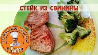 Стейк из свинины на сковороде гриль с гарниром из брокколи