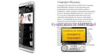 Смартфон Micromax Обзор товара(, 2016-05-29T14:31:20.000Z)